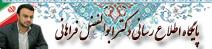 پایگاه اطلاع رسانی دکتر فراهانی